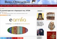 eamfia
