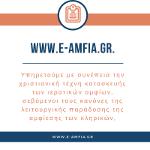 eamfia3